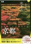 京都-大人絕景之旅