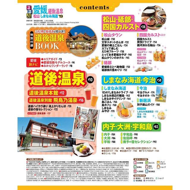 愛媛道後溫泉.松山.島波海道旅遊指南  2019年版
