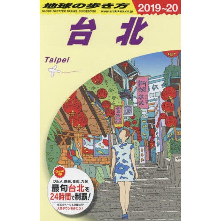 地球漫步法-台北旅遊 2019-2020年版