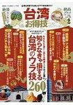 台灣超值吃喝玩樂觀光情報精選 2018年版