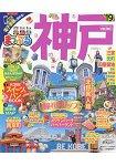 神戶旅遊情報 2019 年版 隨身版