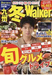 九州冬季Walker 2019年版