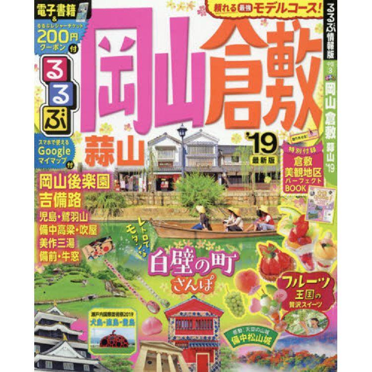 岡山 倉敷 蒜山旅遊指南 2019年版