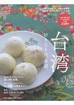 你最愛的台灣名店都在這裡-台北.台南.台東美食購物店家228選 保存版