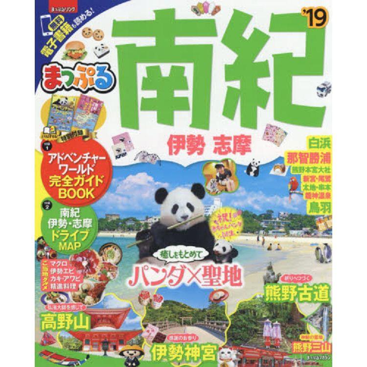 MAPPLE南紀-伊勢.志摩旅遊指南 2019年版