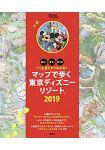 東京迪士尼度假區地圖導覽  2019年版