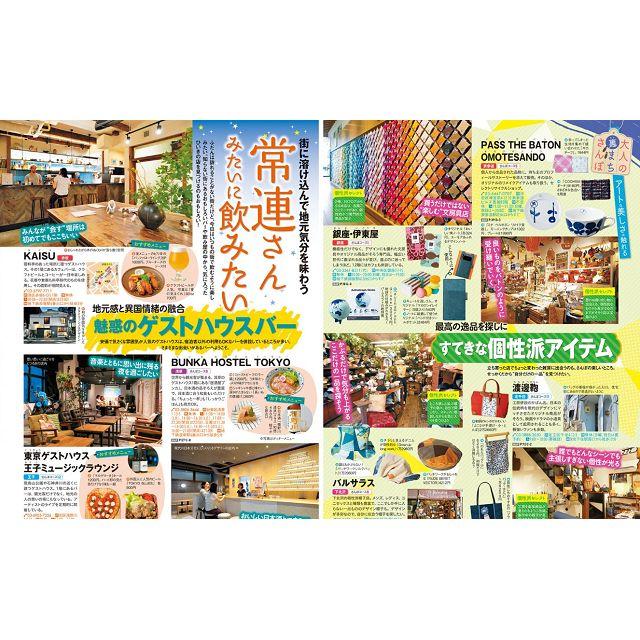 超詳細!東京散步地圖 進階版 2018年版