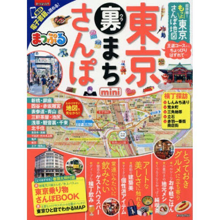 超詳細!東京散步地圖 進階版 2018年版 隨身版