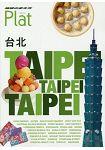 地球步方Plat Vol.3-台北 修訂版