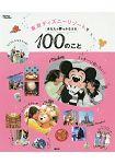 東京迪士尼渡假區實現夢想的100件事情