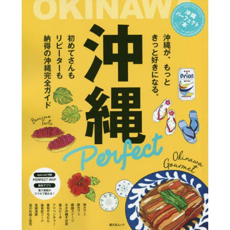 沖繩完美旅遊指南