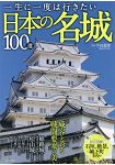 一生想去一次日本名城100選