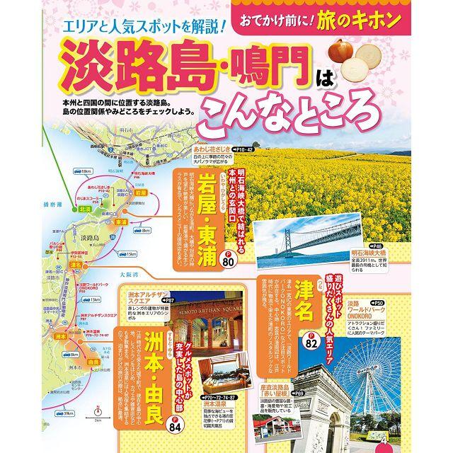 淡路島 . 鳴門觀光旅遊指南  2020年版