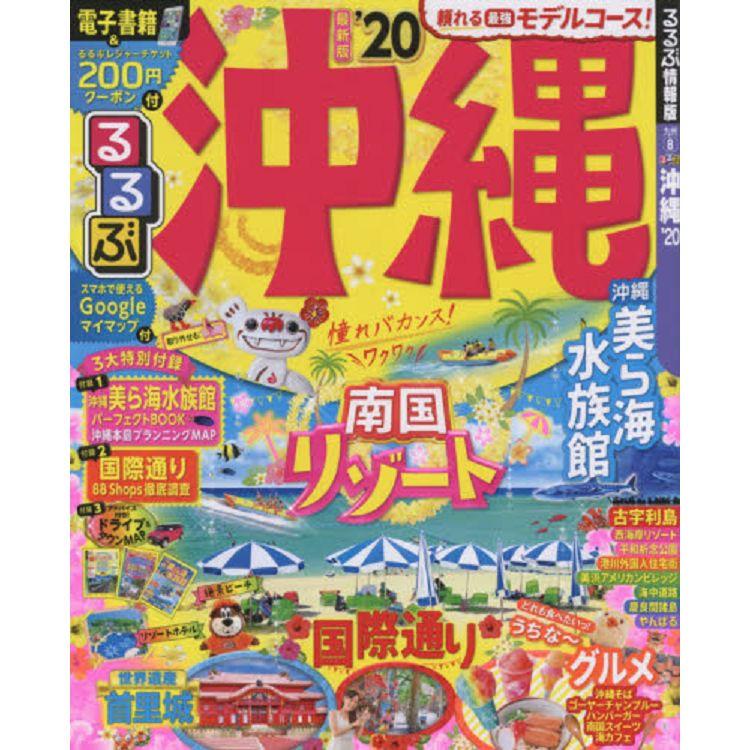 沖繩最佳旅遊指南  2020年版