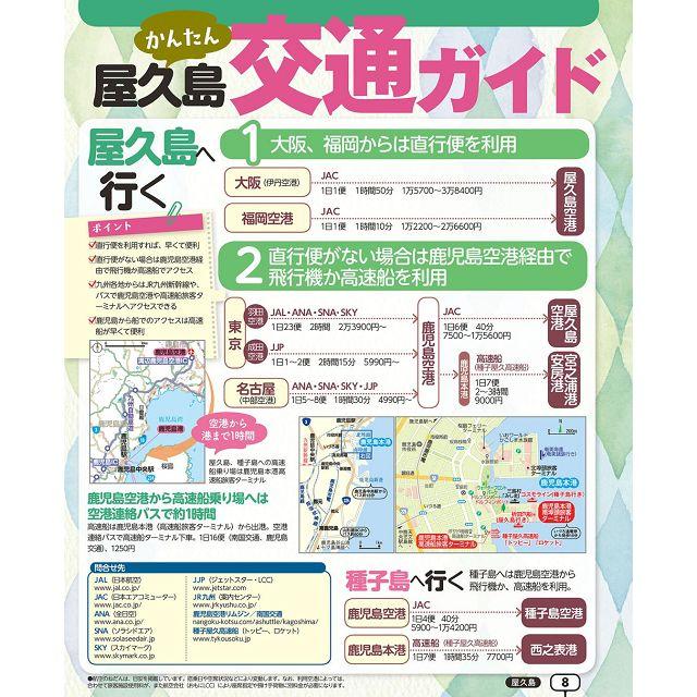 屋久島.奄美.種子島觀光旅遊指南 2020年版