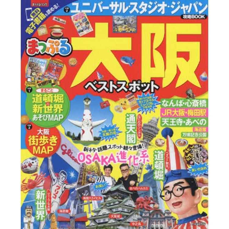 大阪旅遊情報 2019年版