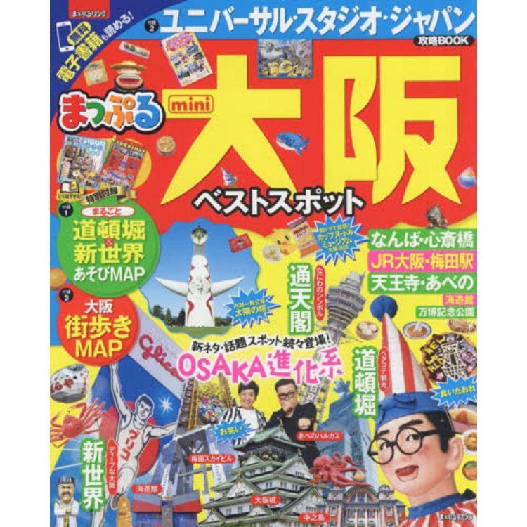 大阪旅遊情報 2019年版 隨身版