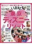 l LOVE 我愛東京迪士尼度假區情報指南 2019年版