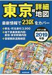 東京超詳細地圖 2019年版 口袋版