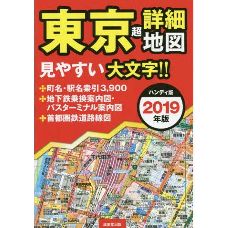 東京超詳細地圖 2019年版 攜帶版