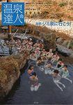 溫泉達人會 Vol.12
