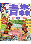 MAPPLE青森-弘前.津輕.十和田旅遊指南 2019年版