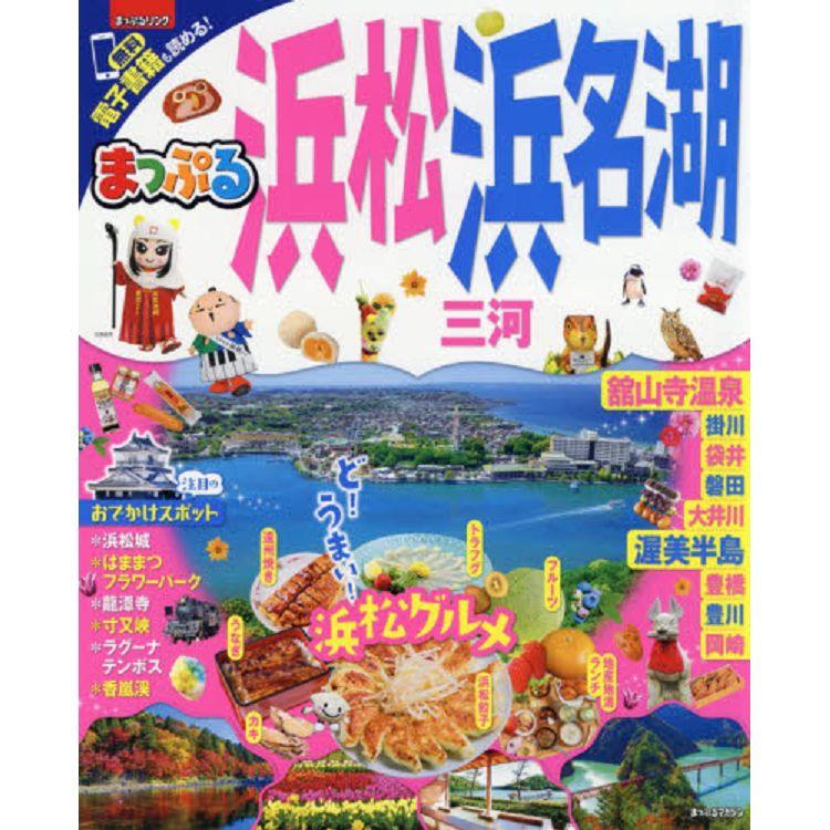 Mapple 濱松.濱名湖.三河旅遊指南 2019年版