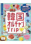 韓國美少女Trip-首爾女子之旅完全指南