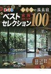 大人的溫泉旅店100選-東海.信州.北陸地區 2019年版