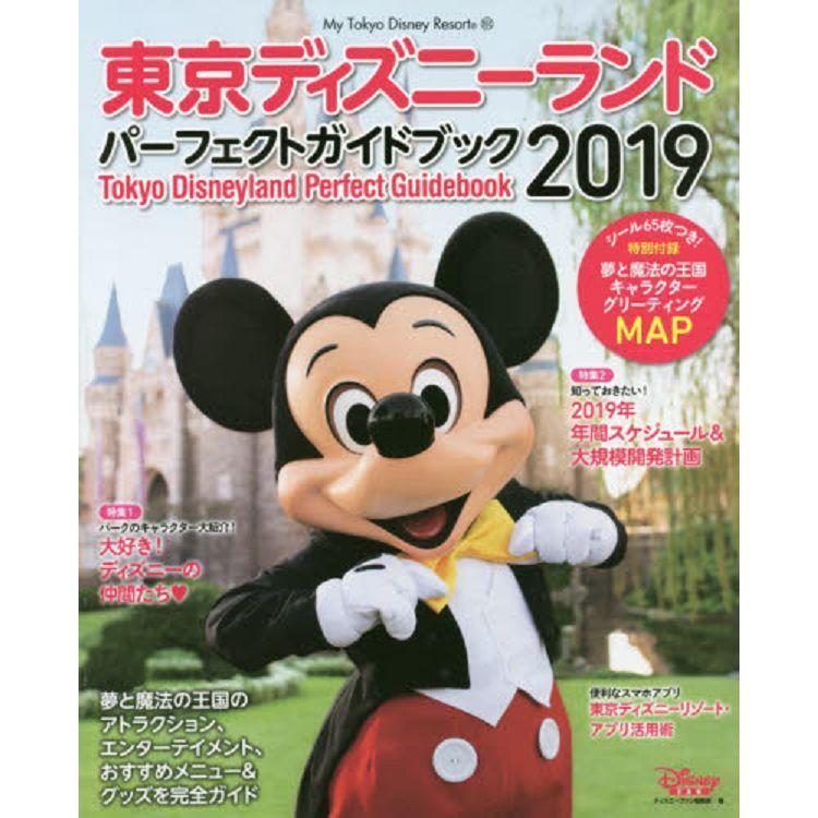東京迪士尼樂園完全指南  2019 年版