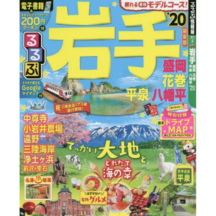 岩手 盛岡.花卷.平泉.八幡平旅遊指南 2020年版