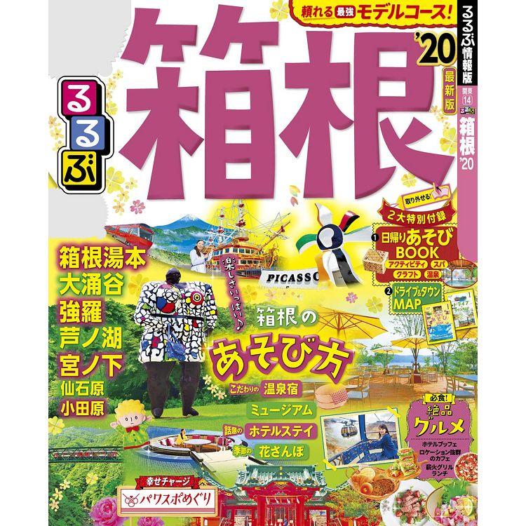 箱根旅遊指南   2020年版