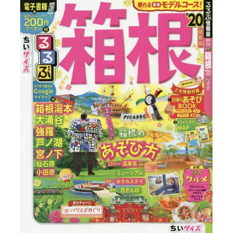 箱根旅遊指南   2020年版 隨身版