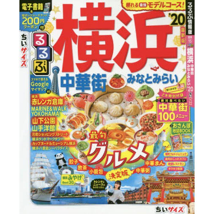 橫濱中華街旅遊情報  2020年版 隨身版