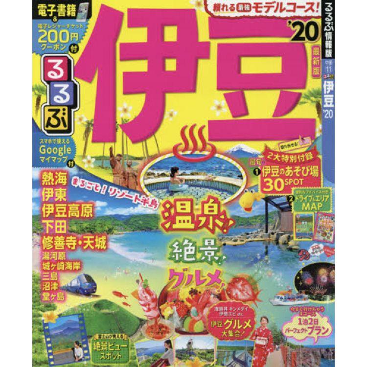 伊豆溫泉旅遊美食情報誌  2020年版