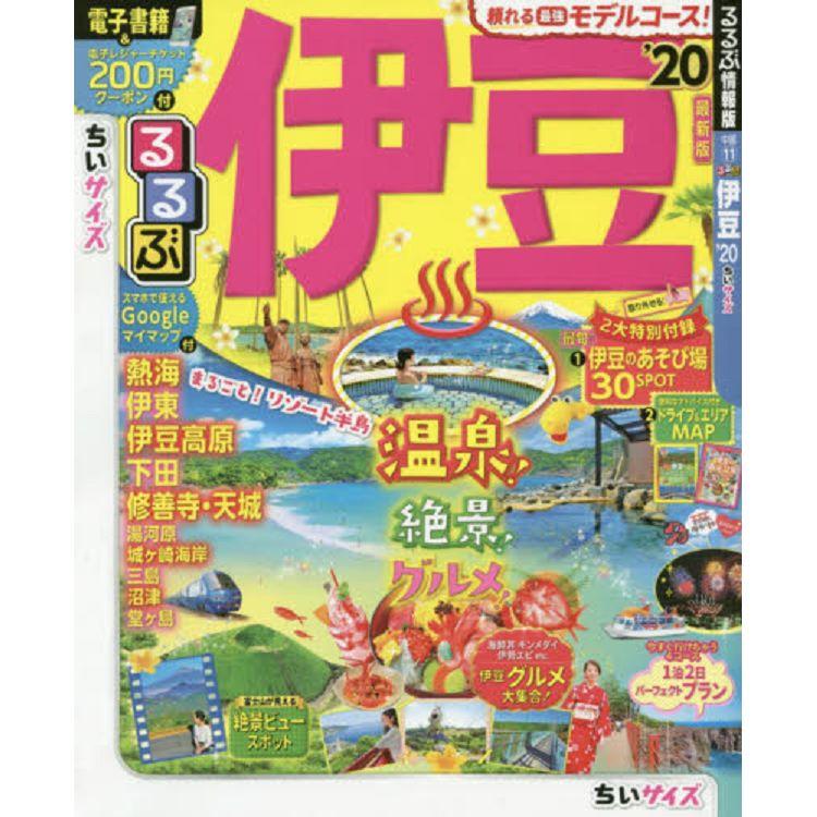 伊豆溫泉旅遊美食情報誌  2020年版 隨身版