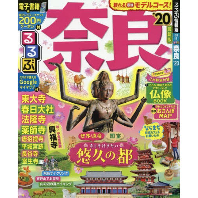 奈良觀光旅遊指南   2020年版
