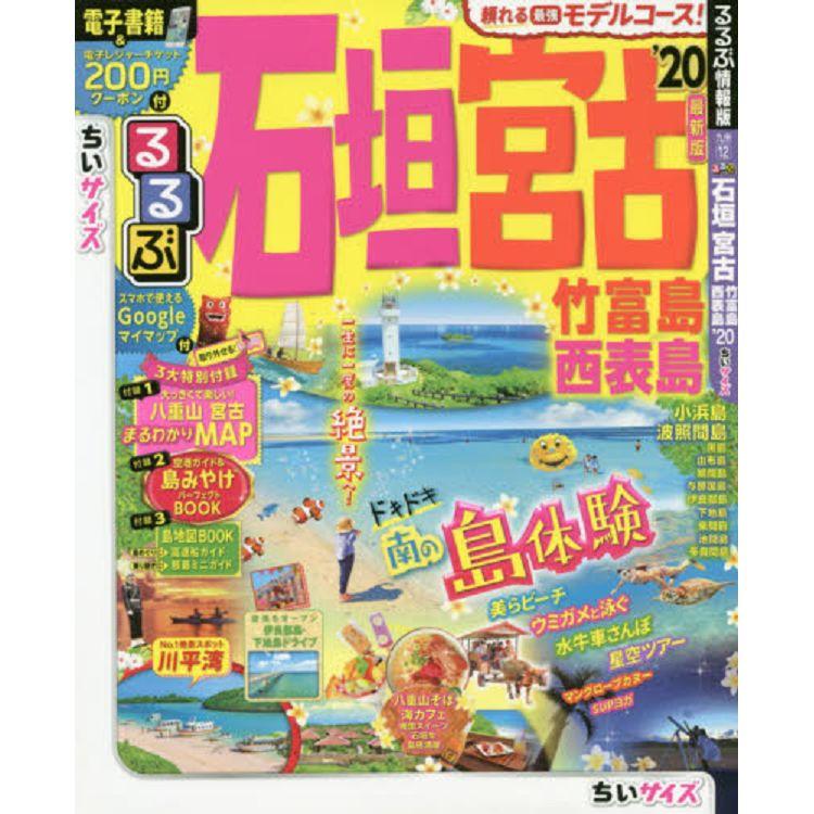 石垣.宮古.竹富島.西表島旅遊情報  2020年版 隨身版