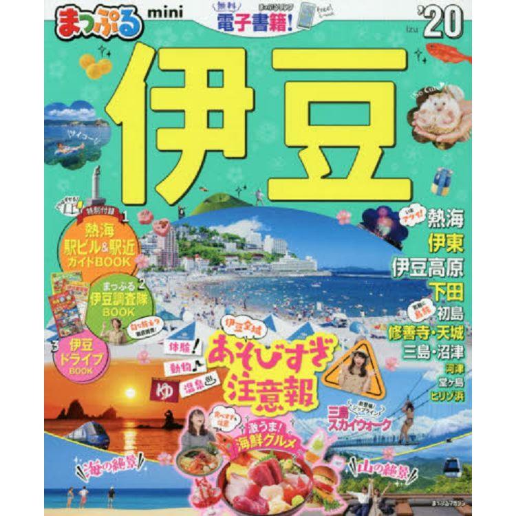 伊豆旅遊情報  2020年版 隨身版