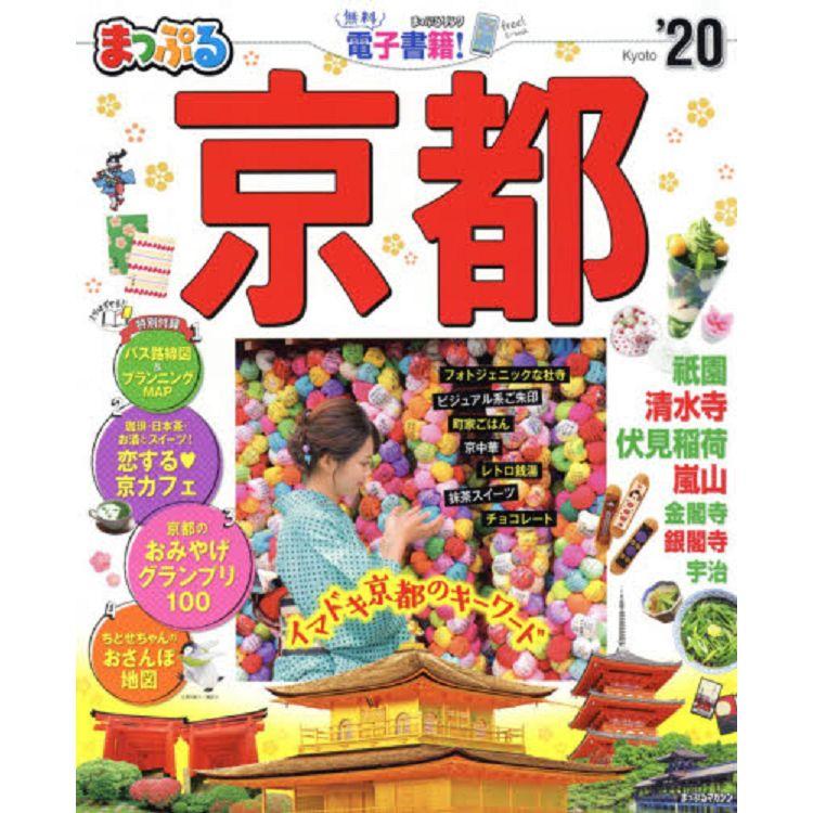 京都旅遊情報 2020年版