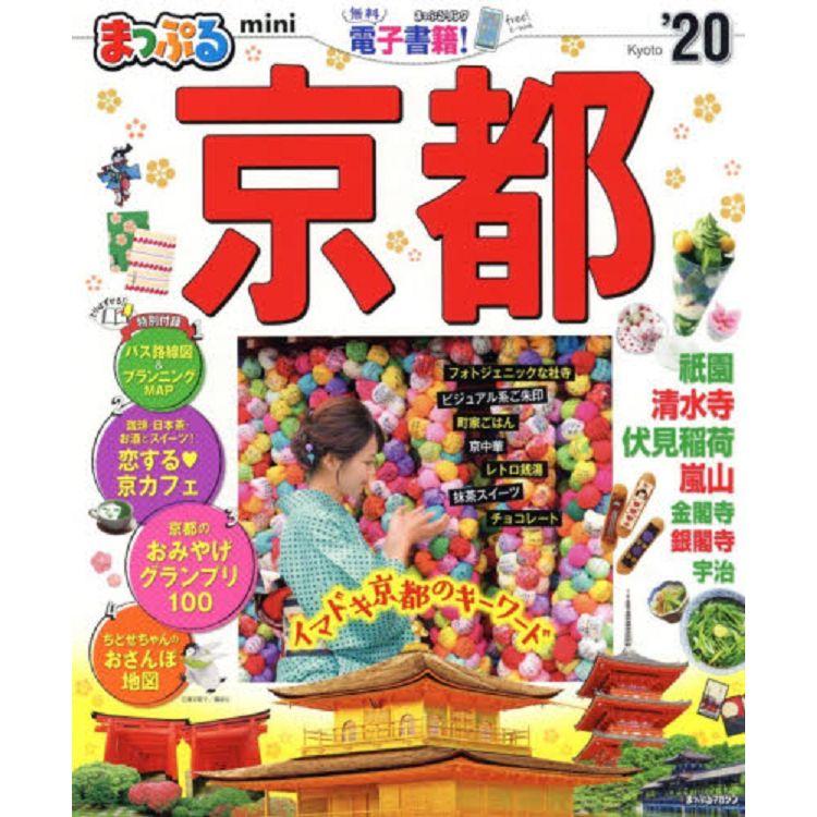 京都旅遊情報 2020年版 隨身版