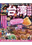 台灣旅遊指南 2020年版