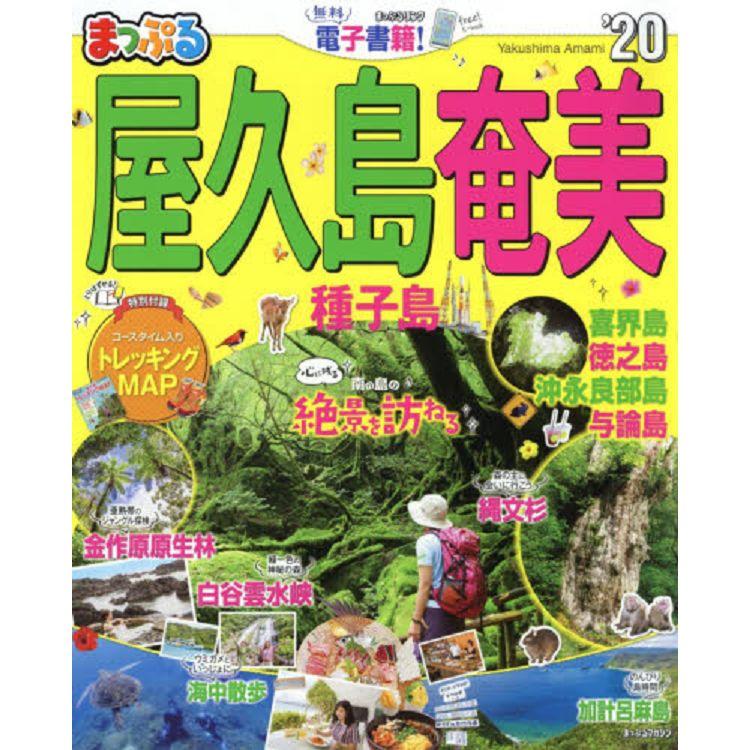 MAPPLE屋久島.奄美.種子島旅遊指南 2020年版