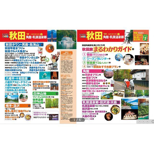 秋田春夏旅遊 - 角館乳頭溫泉鄉 2020年版