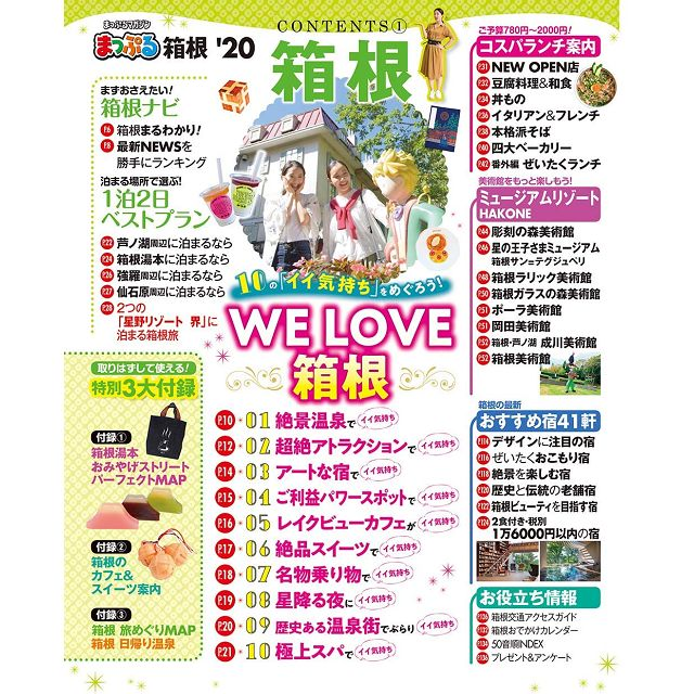 箱根旅遊情報  2020年版 隨身版