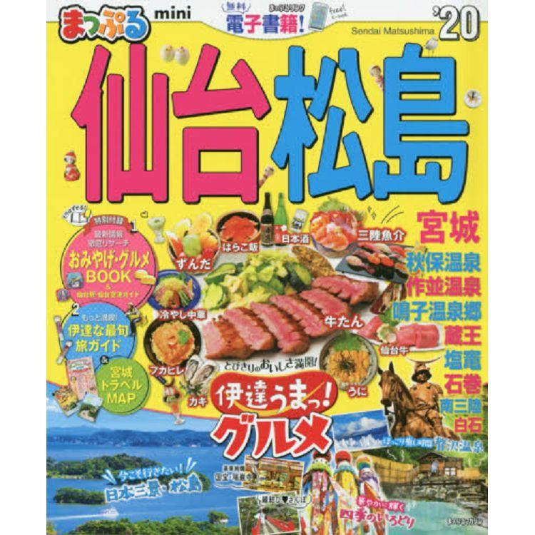 仙台  松島宮城魅力旅遊情報 2020年版  隨身版