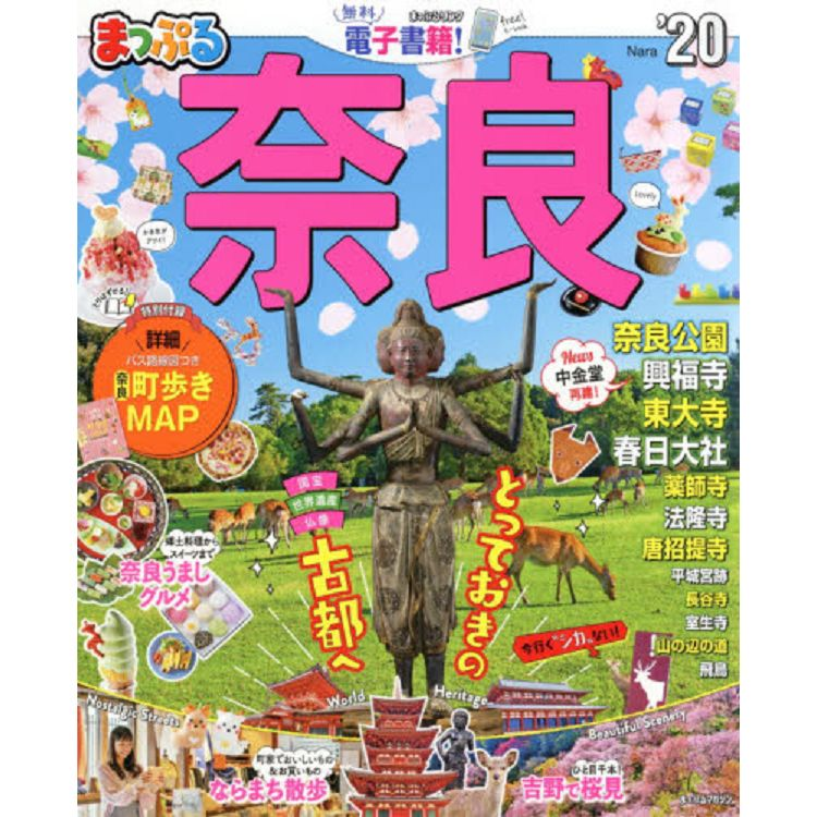 奈良旅遊指南 2020年版