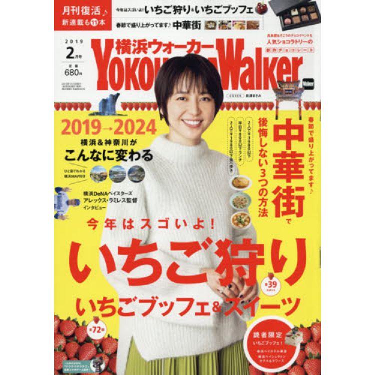 橫濱Walker 2月號2019