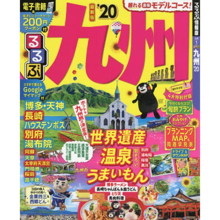 九州旅遊指南   2020年版