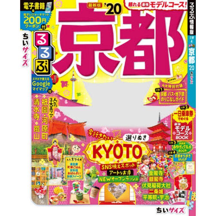 京都旅遊指南  2020年版 隨身版
